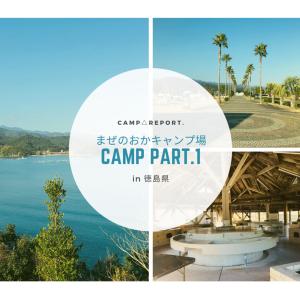 △まぜのおかオートキャンプ場 Part.1 【施設を簡単にご紹介します】