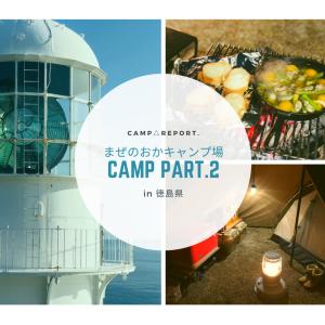 △まぜのおかオートキャンプ場 Part.2 【コスパ良の高規格に満足でした】