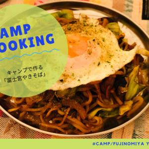「富士宮焼きそば」の定義を知ってキャンプで作ってみよう!