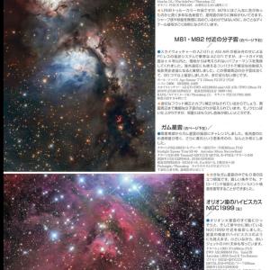 天文誌 入選♪x8
