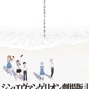 シン・エヴァンゲリオン劇場版/☆☆☆☆☆/