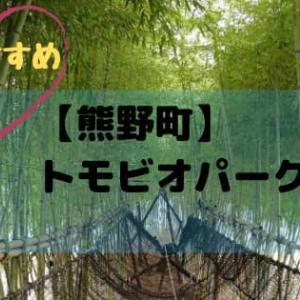 【熊野町】超おすすめ!無料で楽しいトモビオパーク