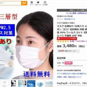 Yahoo shopマスクの粗悪品に注意!