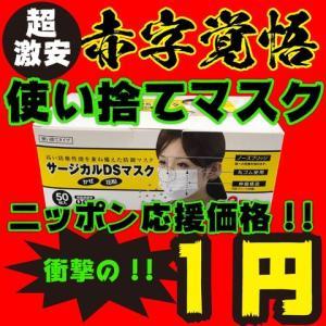 楽天市場【5月10日販売】 マスク 50枚 1箱 1円 送料無料??