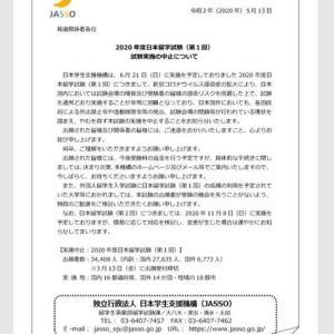 2020年度日本留学試験(第1回)試験実施の中止