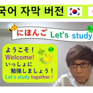 YouTube韓国語字幕版「にほんご Let's study!」
