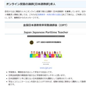 JJPTオンライン授業の講師募集