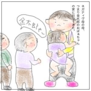 〜金太郎が行く〜 第80回