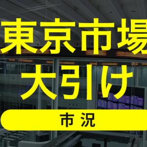 10月22日(木)東京市場大引け。今夜の米国株安を懸念した売りが波及する展開に。
