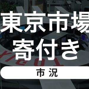 8月4日(火)本日の東京市場は、米国株高を受けて買いが先行する展開に。
