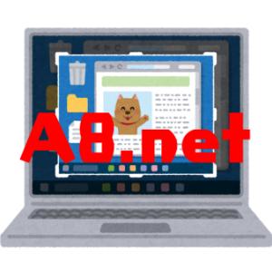 【登録簡単】ブログ始めて1年のブロガーの僕がA8.netを使用する!
