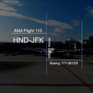 【フライト動画】NH110(羽田→ニューヨーク)離陸から着陸までのハイライト映像