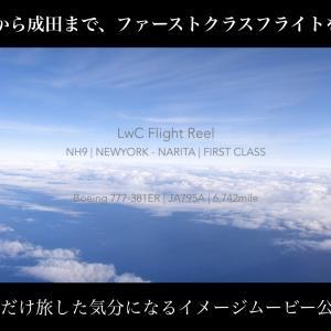 """【機窓風景】ANA9便のファーストクラスから見た景色(JFK-NRT / First class """"THE Suite"""")"""