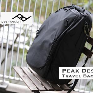 【旅グッズ】各方面で大人気の『Peak Design Travel Backpack 45L』が超便利!