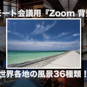 【リモート会議用】Zoomバーチャル背景:世界各地の風景36種類!