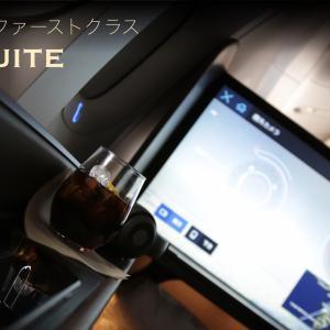 ANAニューヨーク帰路便『THE Suite』搭乗記! : ニューヨーク → 成田 (NH9 / JFK-NRT / First Class)