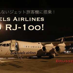 日本で乗れないジェット旅客機『Avro RJ-100』に乗りロンドンへ!(Business Class / NRT-BRU-LHR / ANA & Brussels Airlines)