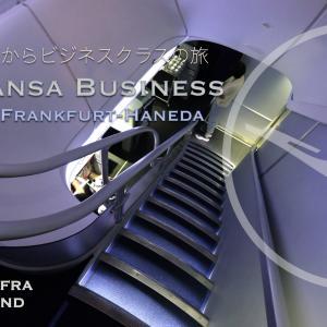 ブリュッセルからルフトハンザだけで東京へ帰ります!(LH1013, LH716 / BRU-FRA-HND / Business Class)