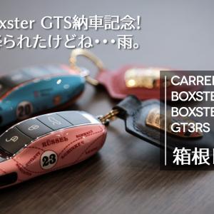 【ポルシェドライブ】VLOG第2弾・友人の981Boxster納車記念で箱根まで。