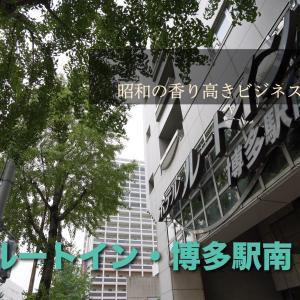 昭和の香り高き日本のビジネスホテル探訪記・第3弾「ホテル ルートイン博多駅南」