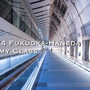 ANA福岡最終便で帰還!(ANA274便 / FUK-NHD / Economy class)