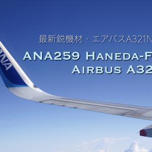 ANA最新鋭のエアバスA321neoで福岡へ!(ANA259便 / HND-FUK / Economy class)