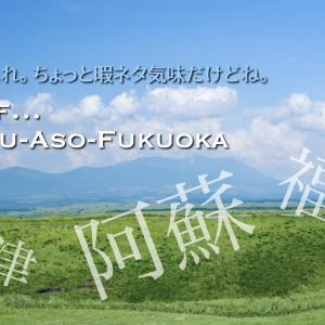 ちょっとだけ九州旅行中の様子を紹介!(唐津→熊本市街→阿蘇→福岡)