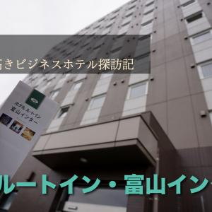 昭和の香り高き日本のビジネスホテル探訪記・第4弾「ホテル ルートイン富山インター」