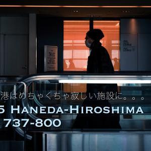 ちょっと広島へ。コロナ禍の地方空港の様子は・・・(ANA675便 / HND-HIJ / Economy class)