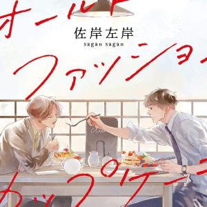 ≪BL感想≫オールドファッションカップケーキ/佐岸左岸