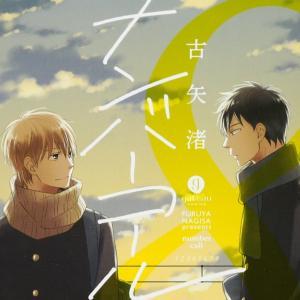 風邪の話と≪BL感想≫ナンバーコール/古矢渚