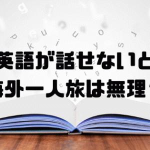英語話せない人に海外一人旅は無理?→案外どうにかなるよって話