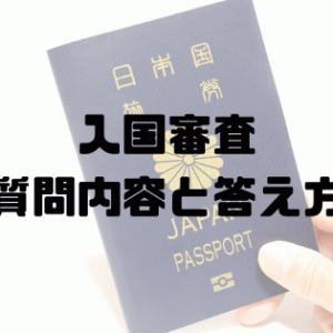 【海外旅行】入国審査の質問内容と答え方まとめ~聞き取れない時の対処も~