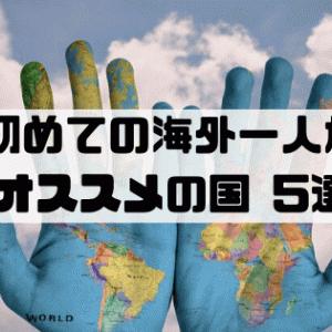 【海外一人旅 初心者におすすめ!】観光難易度の低い国5選