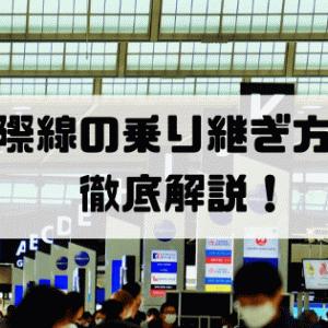 【初めての海外旅行】国際線の飛行機の乗り継ぎ方法を徹底解説!