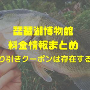 琵琶湖博物館のチケット料金まとめ【無料割引クーポンはある?】