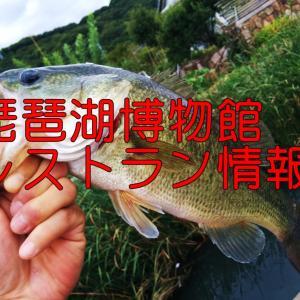 琵琶湖博物館のレストランでブラックバスを食べよう!店舗情報まとめ
