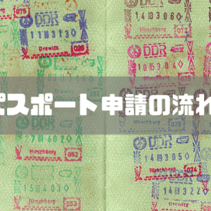 パスポート申請の流れを徹底解説~必要書類の準備から受け取りまで~