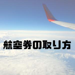 【海外旅行の航空券の取り方】格安でゲットするコツは○○する事!