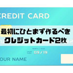 海外旅行にクレジットカードは必要?→最低限この2枚があればOK