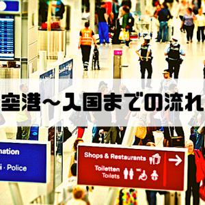 【海外旅行】飛行機の乗り方を初心者でも分かるように徹底解説!