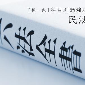 【択一式】司法書士試験 科目別勉強法【民法】