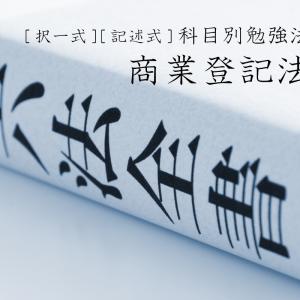 【択一式/記述式】司法書士試験 科目別勉強法【商業登記法】