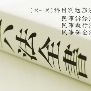【民訴/民執/民保法】司法書士試験 科目別勉強法【択一式】