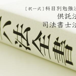 【供託法・書士法】司法書士試験 科目別勉強法【択一式】
