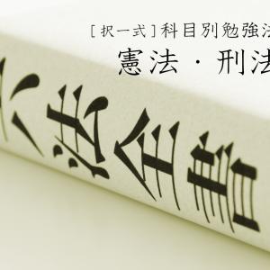 【憲法・刑法】司法書士試験 科目別勉強法【択一式】
