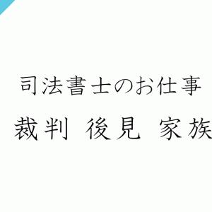 司法書士のお仕事(登記/裁判/後見/家族信託)