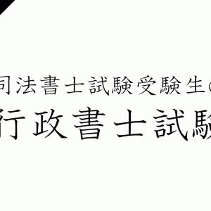 【ダブルライセンス】司法書士試験受験生のための行政書士試験勉強法【独学】