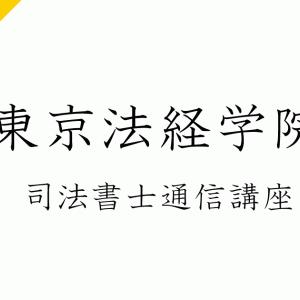 【通信予備校】東京法経学院の司法書士講座【評判】