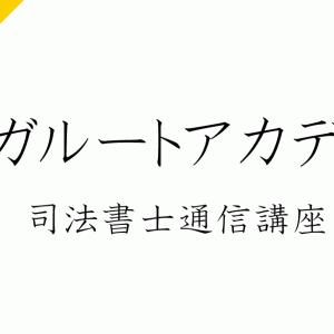 【通信予備校】アガルートアカデミーの司法書士講座【評判】